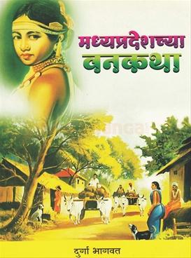 Madhyapradeshacya Vanakatha