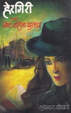 Hergiri Ani Shreshtha Mahila Guptachar