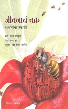 Jivanacha Chakra