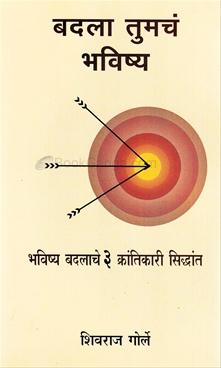 Badala Tumach Bhavishya