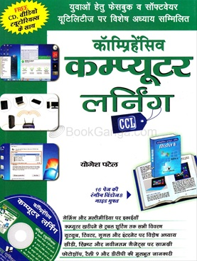 CCL - Comprehensive Computer Learning (Hindi)