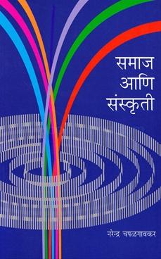 Samaj Ani Sanskriti