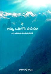 Amma Odiloki Payanam – Telgu Translation of Journey Home
