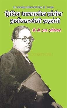 British Bhartatil Prantiya Arthavyavsthechi Utkranti