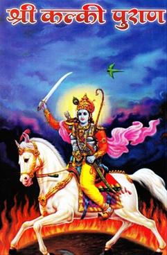 Shri Kalki Puran