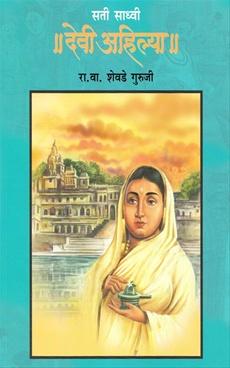 Sati Sadhvi Devi Ahilya