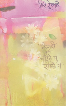Nirgathi Ani Chandrike G Sarike G