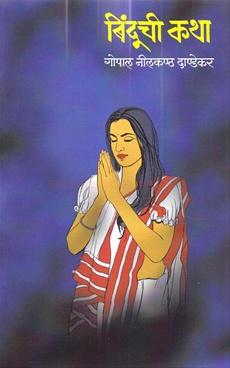 Binduchi Katha
