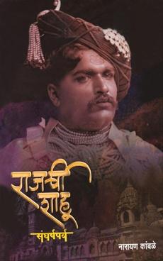 Rajarshi Shahu Sangharshparv