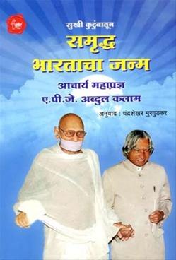 Sukhi Kutumbatun Samruddha Bharatacha Janm