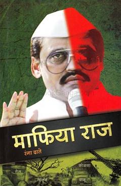 Mafiya Raj