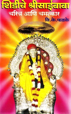 Shirdiche Shri Saibaba