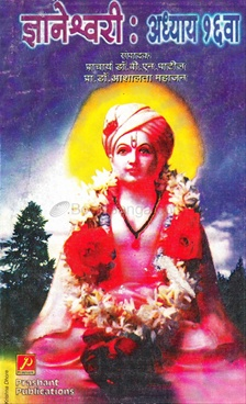 Dnyaneshwari Adhyay 16 Va