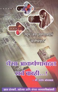 Paisa Akarshanbaddal Sarv Kahi