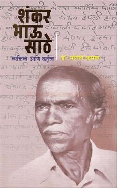 Shankar Bhau Sathe