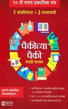 Paikichya Paiki Dahavi Sarav Prashnapatrika Sanch - Marathi Madhyam ( New Edition )