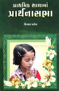Prathmik shalama Prarthanasabha