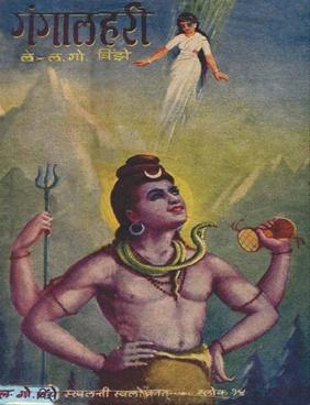 Gangalahari
