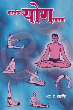 Bhartiy Yog Sadhana