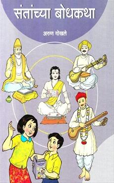 Santanchya Bodhkatha