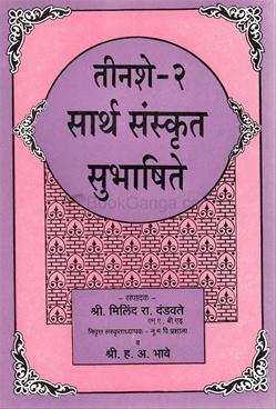 Tinashe (Don) Sarth Sanskrut Subhashite