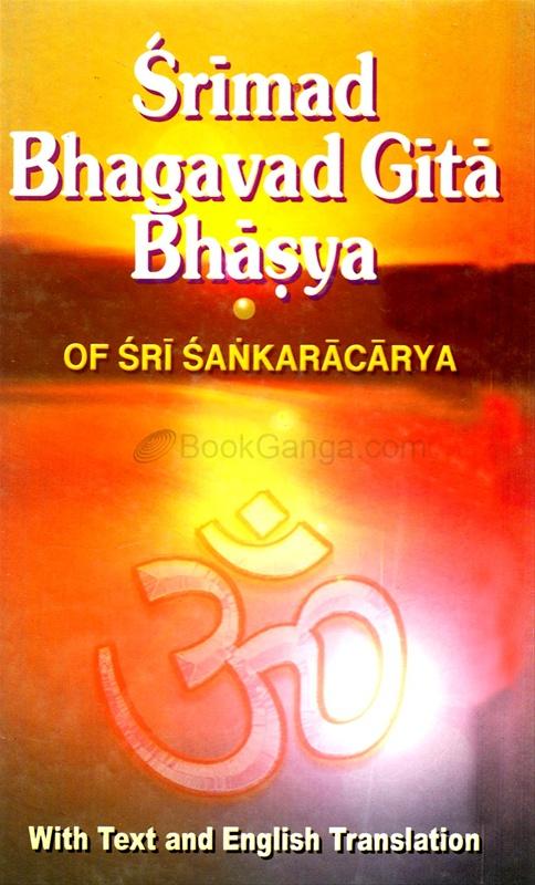 Bhagavad Gita Bhashya