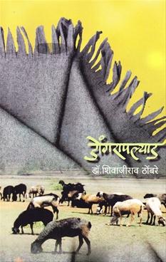 Dongarapalyad