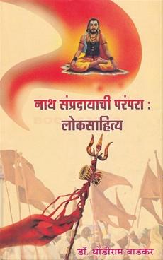 Nath Sampradayachi Paranpara Loksahitya