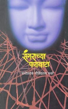 Sangarachya Payvata