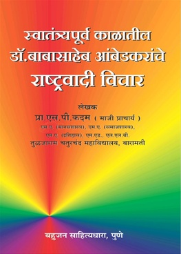 Swatantrapurv Kalatil Dr. Babasaheb Ambedkaranche Rashtravadi Vichar