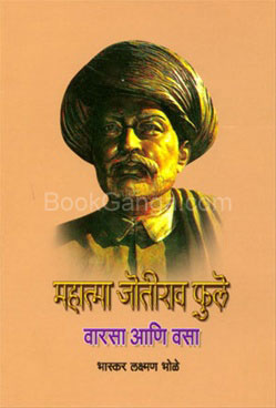 Mahatma Jotirao Phule Warsa Aani Wasa