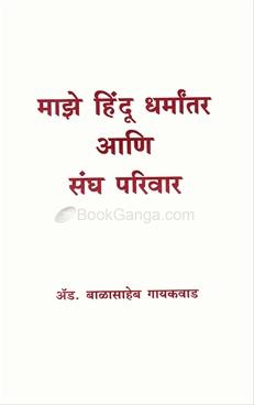 Maze Hindu Dharmantar Ani Sangh Pariwar