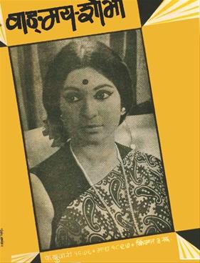 वाङ्मय शोभा ( फेब्रुवारी १९७६ )