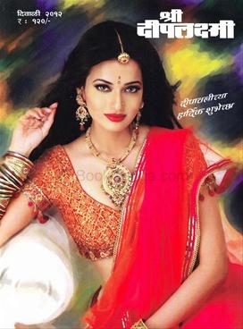 Shri Diplakshmi (2012)