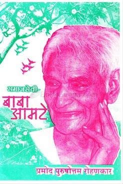 Samajsevi Baba Aamate
