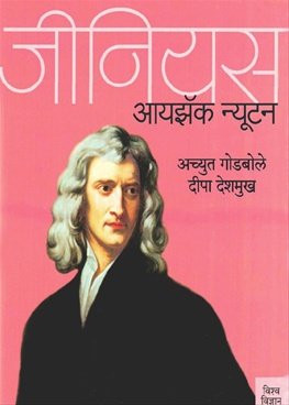 Genius Isaac Newton