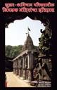 जुन्नर- आंबेगाव परिसरातील निवडक मंदिरांचा इतिहास
