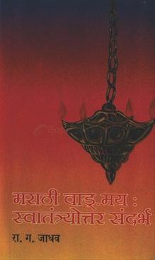 Marathi Vangmay