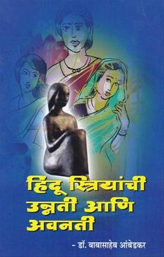Hindu Striyanchi Unnati Ani Avanati