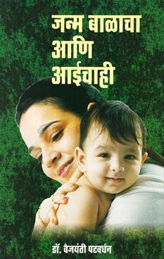 Janma Balacha Ani Aaichahi + Maza Sonula
