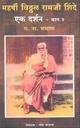 महर्षी विठ्ठल रामजी शिंदे : एक दर्शन ( भाग 2)