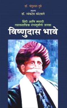 Hindi Ani Marathi Vyavsayik Rangbhumiche Janak Vishnudas Bhave