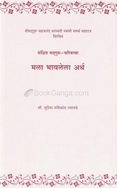 Sankshipt Sadguru Charitracha Mala Bhavlela Artha