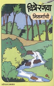 Chitre Rangava Nisargachi