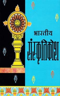 Sanskrutikosh Khand 9