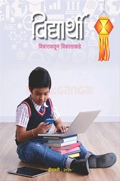 Vidyarthi Diwali 2020