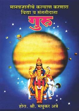 Manavjatiche Kalyan Karanara Vidya Va Satatidata Guru