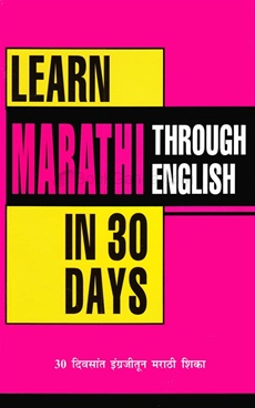 Learn Marathi Through English In 30 Days