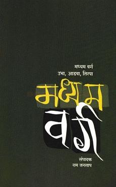 Madhyamvarga Ubha Adava Tirpa