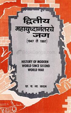 Dvitiy Mahayuddhanantarche Jag (1947 Te 1997)